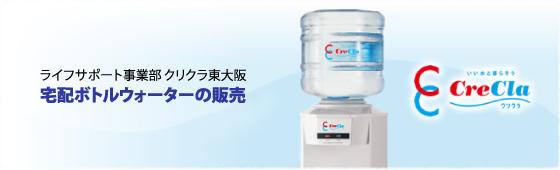 ライフサポート事業部 クリクラ東大阪 宅配ボトルウォーターの販売