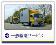 一般輸送サービス