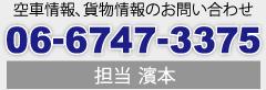 TEL:06-6747-3375
