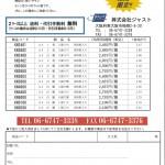 レーザープリンター用帳票 価格表